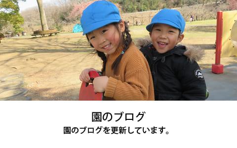 園のブログ 園のブログを更新しています。