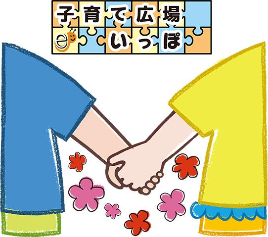 いっぽロゴ